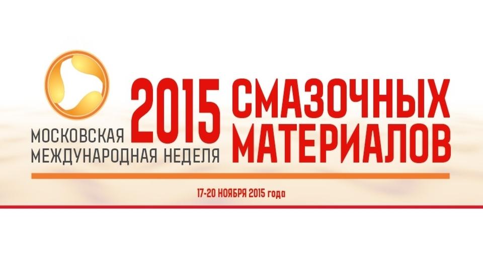 VI Московская Международная Неделя Смазочных Материалов-2015