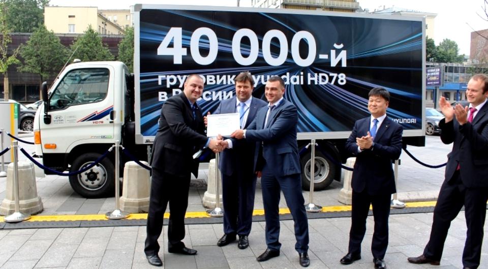 Грузовик Hyundai нашел в России 40-тысячного владельца