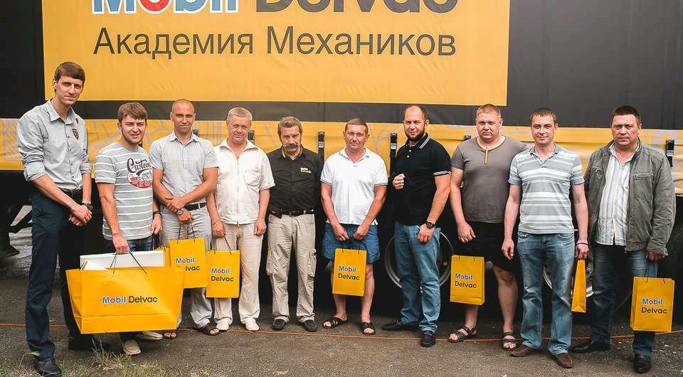 «Академия Механиков» Mobil Delvac - 2015