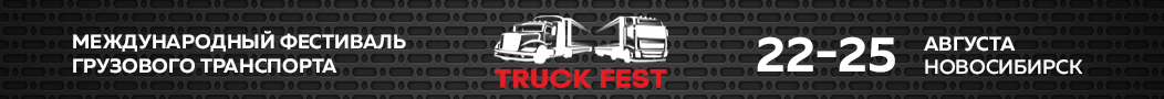 Truck Fest