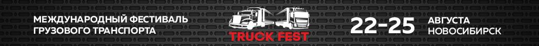 Truck Fest