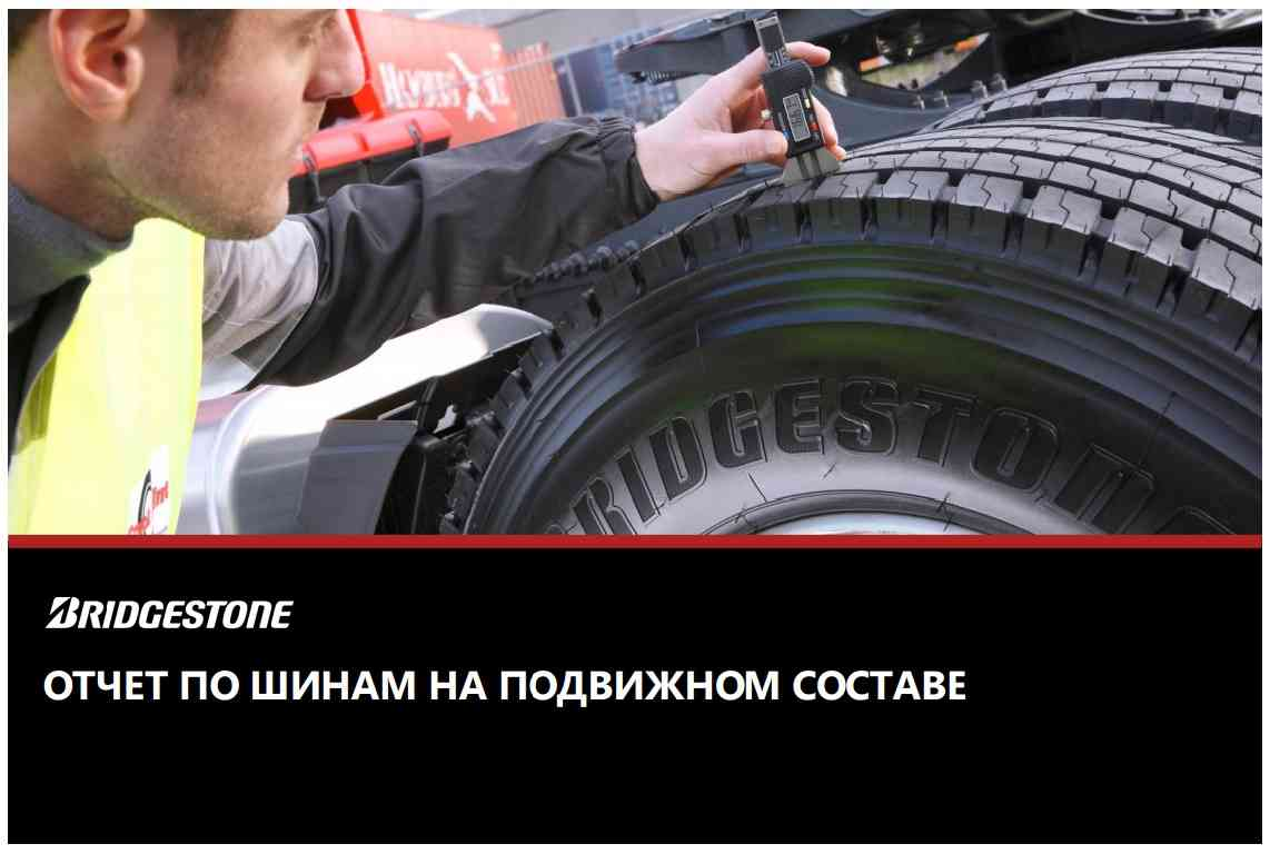 Bridgestone ToolBox