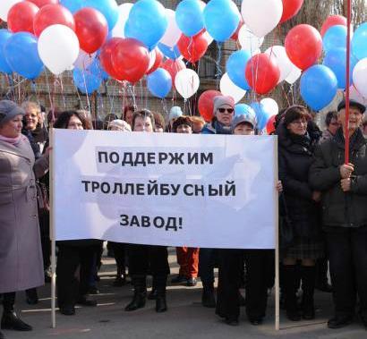 ТРОЛЗА, митинг в поддержку ТРОЛЗА, ТРОЛЗА банкрот