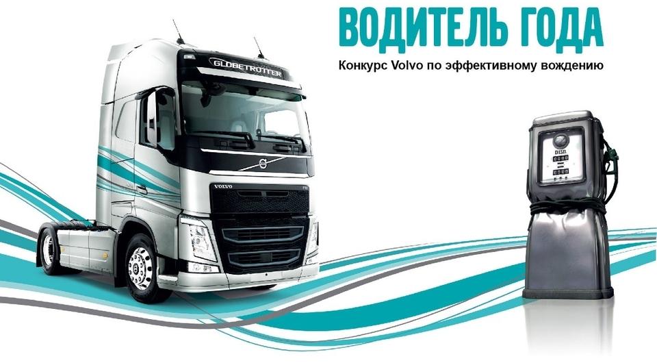 Volvo. Новый конкурс «Водитель года»