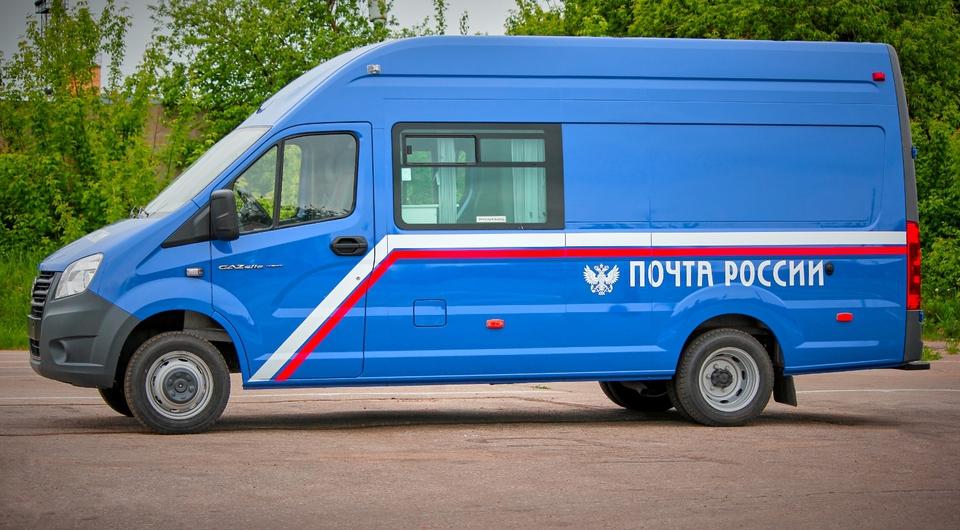 Спецфургон «Газель NEXT» для Почты России