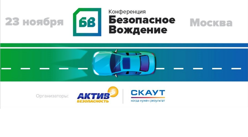 Конференция «Безопасное вождение-2017»: начало работы 23 ноября