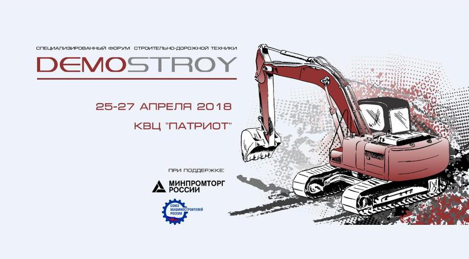 Форум ДЕМОСТРОЙ соберет ведущих российских производителей спецтехники