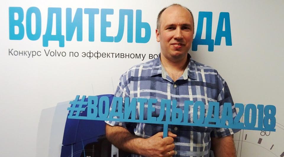 Победитель Volvo «Водитель года» в Санкт-Петербурге