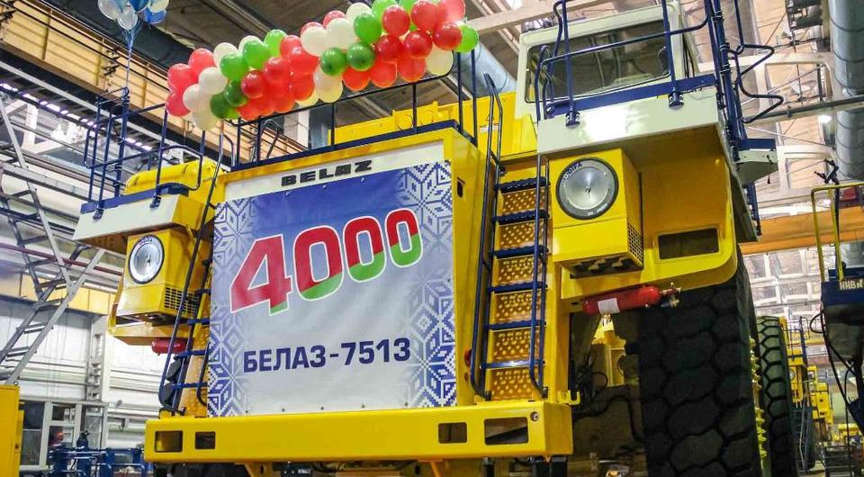 БЕЛАЗ выпустил 4-тысячный 130-тонник