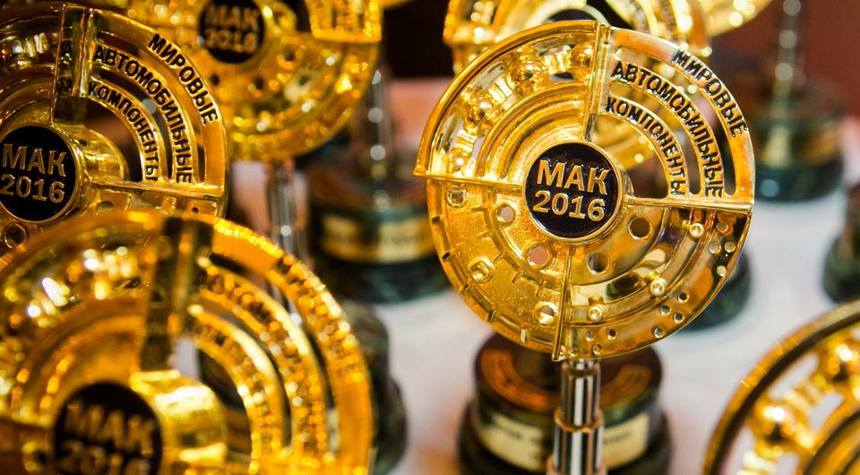 Cтали известны победители премии «Мировые автомобильные компоненты-2016»
