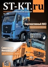 Cover stkt 03 2019 - Статистика продаж грузовых автомобилей 2018